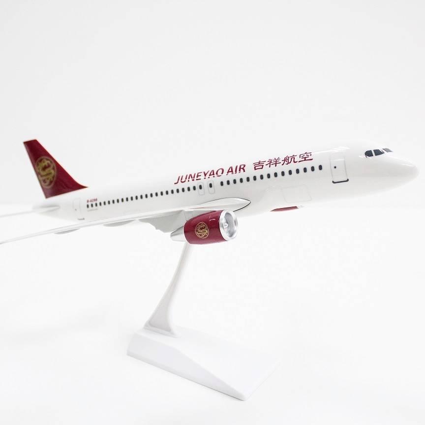 吉祥航空定制1:100塑料机模(A320)