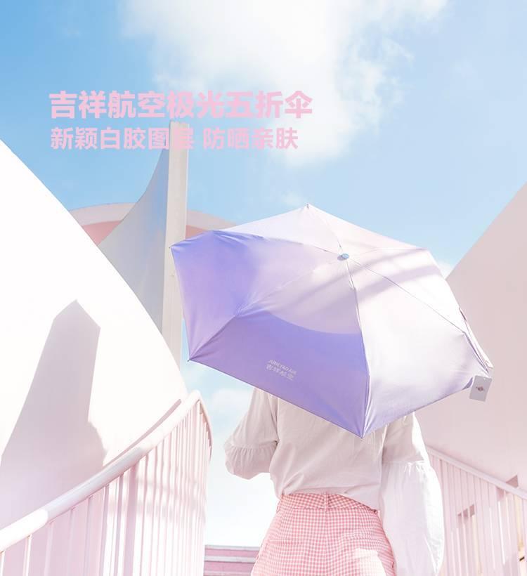 吉祥航空定制极光五折伞(粉紫女生款)