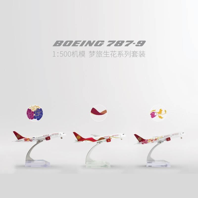 吉祥航空波音787 1:500仿真合金机模套装3架航空公司收藏纪念品