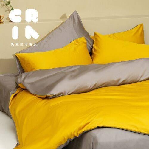 新西兰CRIA 60支长绒棉贡缎双面拼色四件套  黄+灰、粉+紫