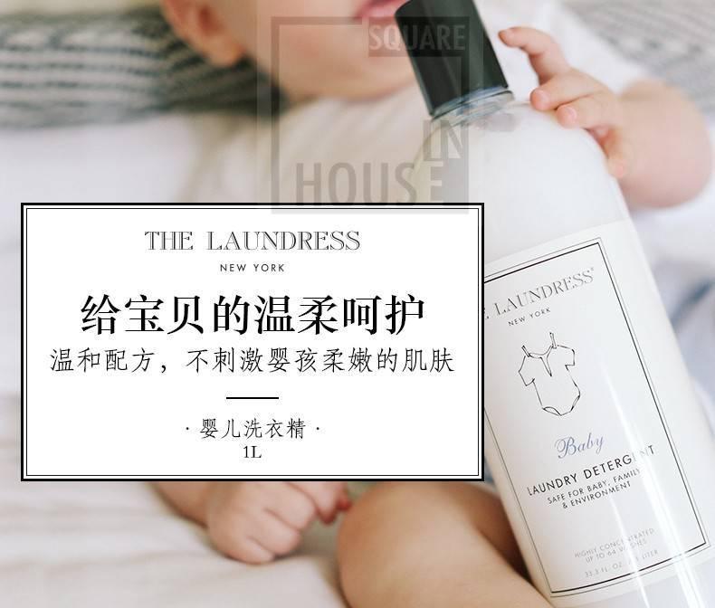 THE LAUNDRESS 婴儿3倍浓缩洗衣液有香味无添加无害 1L装