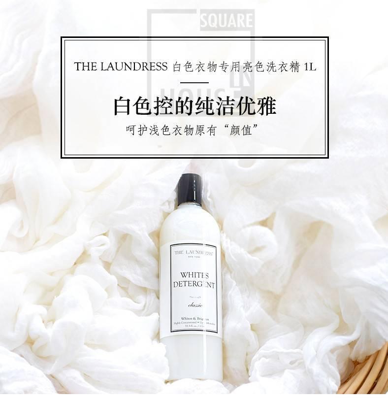 THE LAUNDRESS 深色衣物专用洗衣液&浅色白色衣物专用洗衣液 护色 防掉色