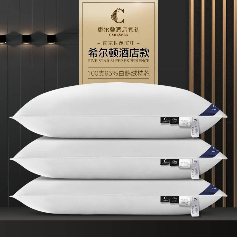 世茂希尔顿羽绒枕头芯护颈枕芯颈椎枕95白鹅绒五星级酒店枕头单人