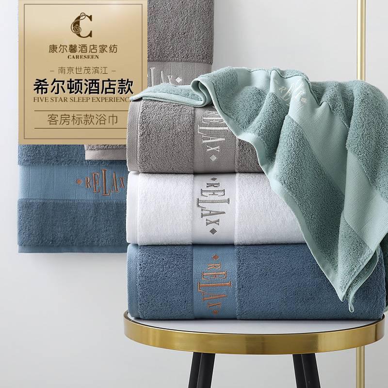 希尔顿标款五星级酒店浴巾纯棉家用吸水加大加厚大人全棉1020g大浴巾
