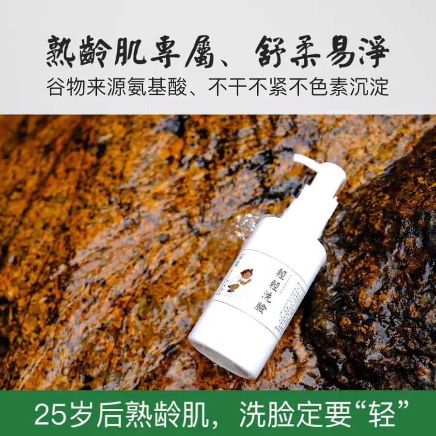 谷物氨基酸洁面原浆(白茶迷迭香/柚皮安息香) 150ml