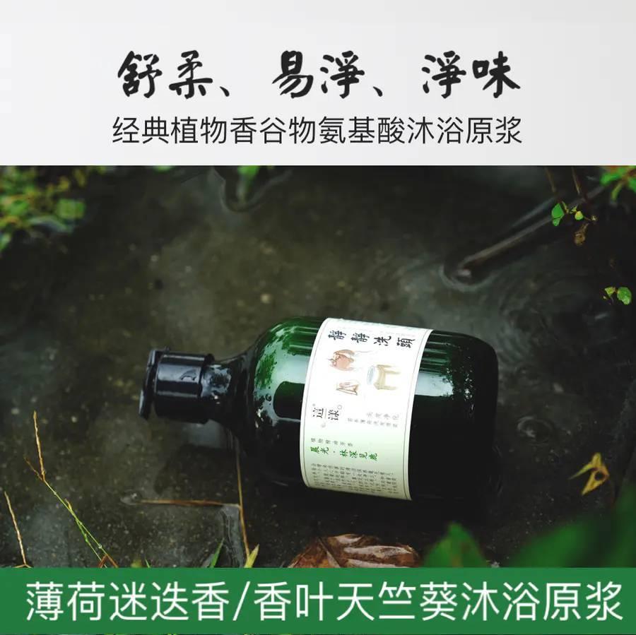 谷氨酸沐浴原浆(香叶天竺葵/薄荷迷迭香) 260ml