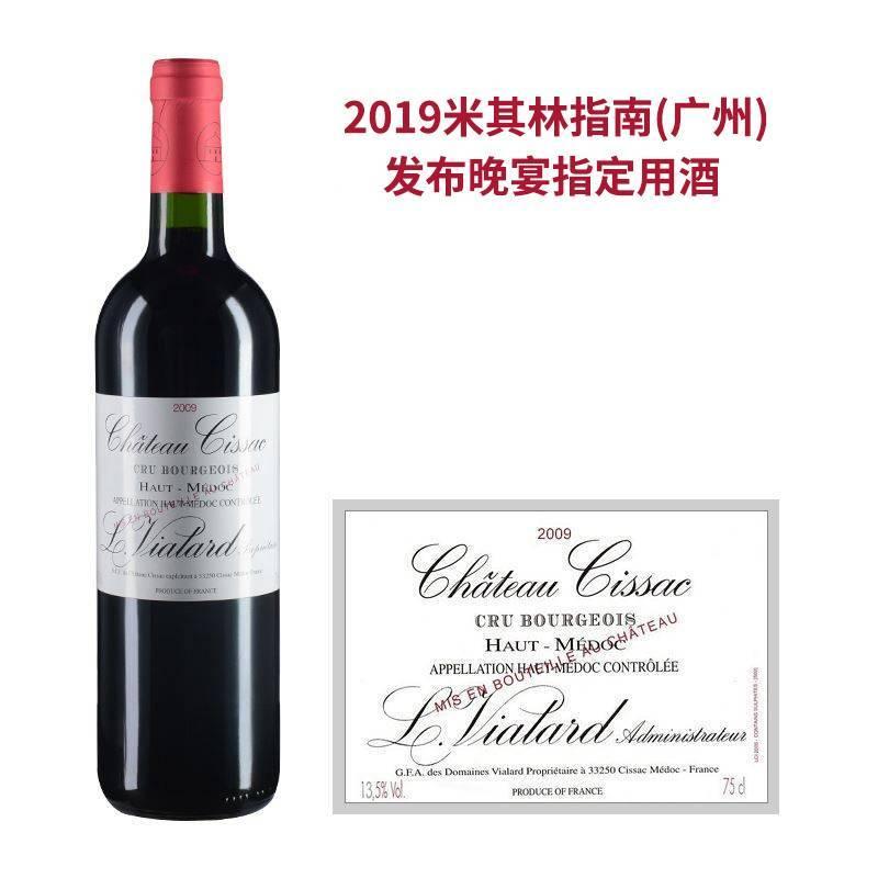 法国波尔多中级庄 斯萨克城堡红葡萄酒 2019米其林指南(广州)发布晚宴指定用酒