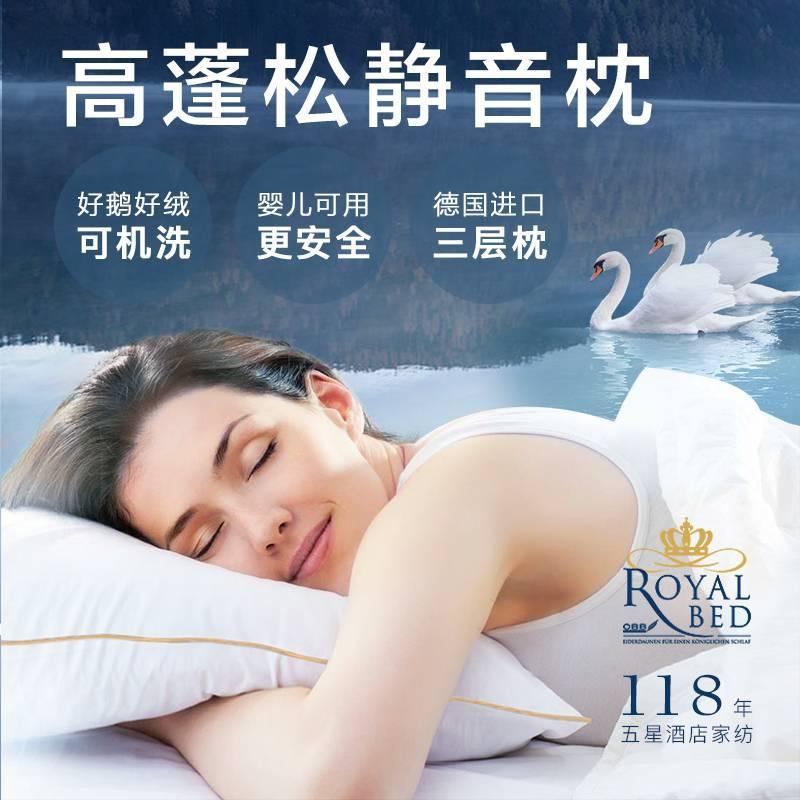 升级版 OBB Royal bed加拿大鹅绒枕头三层枕多瑙Donau系列