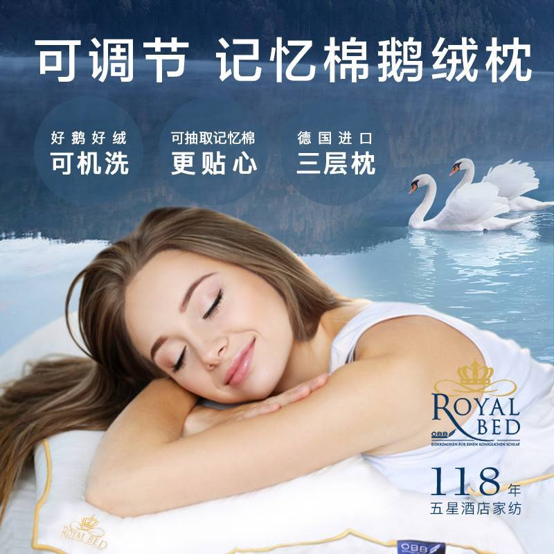 OBB Royal bed加拿大鹅绒枕头 34D记忆棉三层枕 美茵Main系列