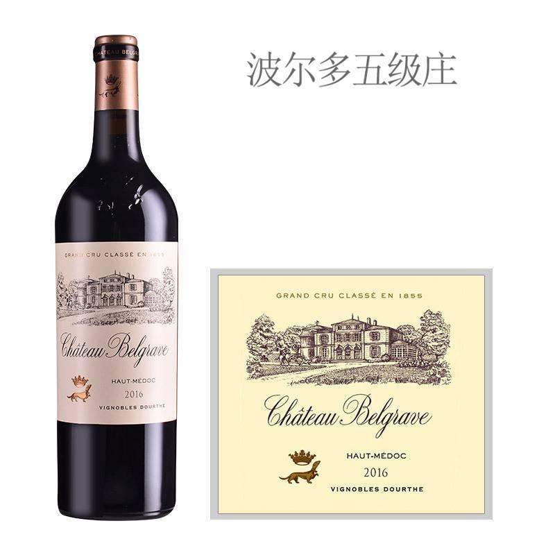 2016年百家富城堡红葡萄酒 2019米其林指南(上海)发布晚宴指定用酒红酒
