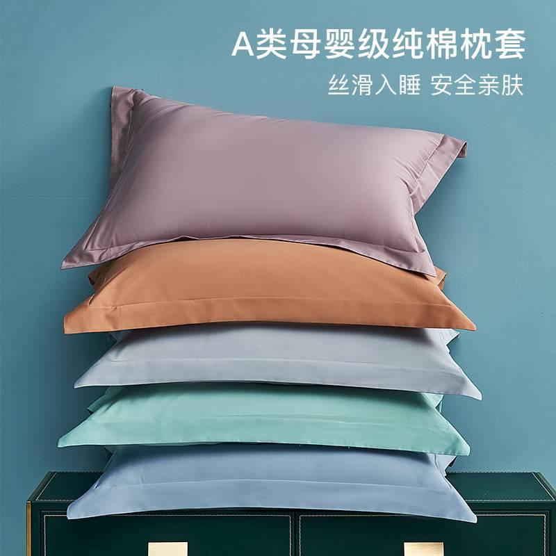 60支长绒棉枕套 单人纯棉纯色50x80家用床品整头套一对