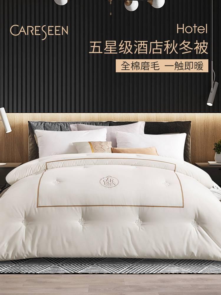酒店加厚保暖冬被云柔磨毛被芯被子单人学生被褥纯棉秋冬被床上用品