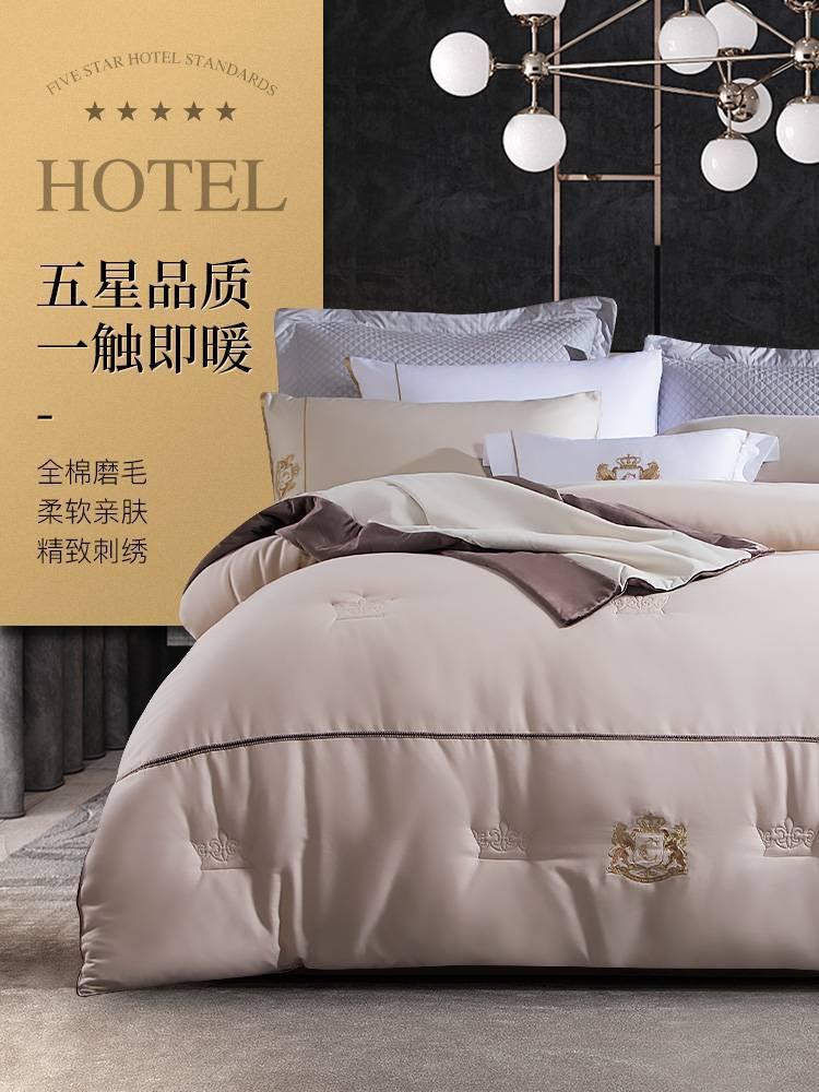 五星级酒店被子被芯冬季全棉加厚保暖冬被斯图亚特单人被褥 双人