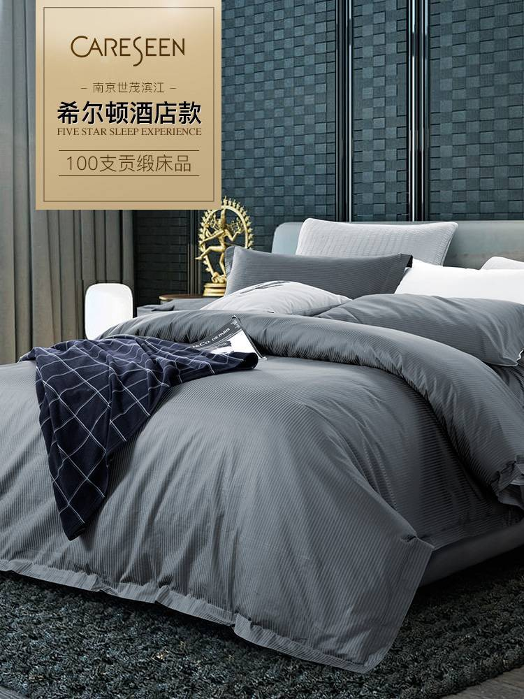 世茂希尔顿100支纯棉四件套床上用品床单被套全棉简约北欧风套件