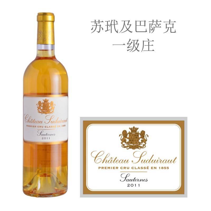 2011年旭金堡酒庄贵腐甜白葡萄酒 苏玳及巴萨克一级庄