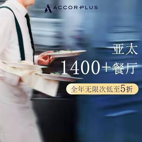 【飞客专享】雅高A佳会员年卡| 免费房券 | 餐饮低至5折 购买方式见商品详情