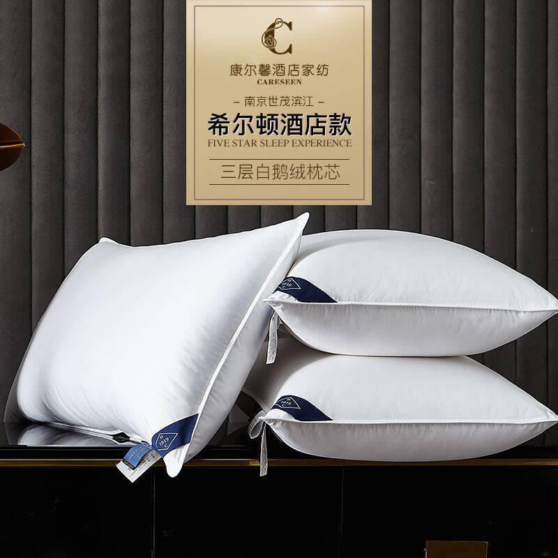 希尔顿酒店75%羽绒枕低枕头 白鹅绒枕头单人护颈椎男双人助睡眠枕头