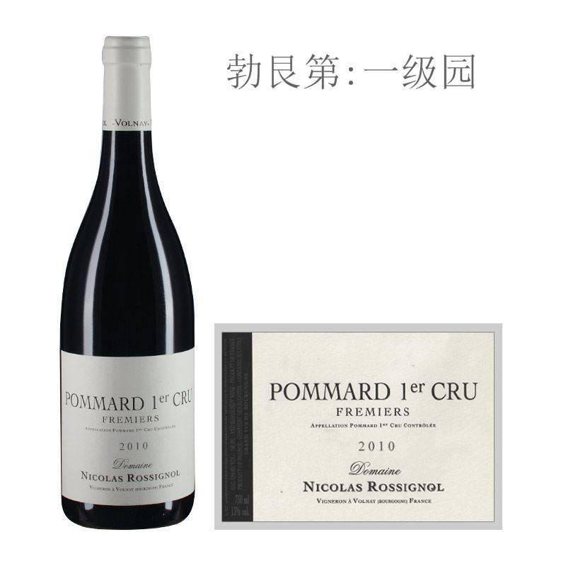 夜莺酒庄波玛红葡萄酒Nicolas Rossignol Pommard 2017 750ml/ 宝格丽酒店 上海W酒店用酒